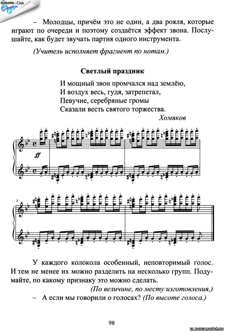 J ГДЗ Русский язык
