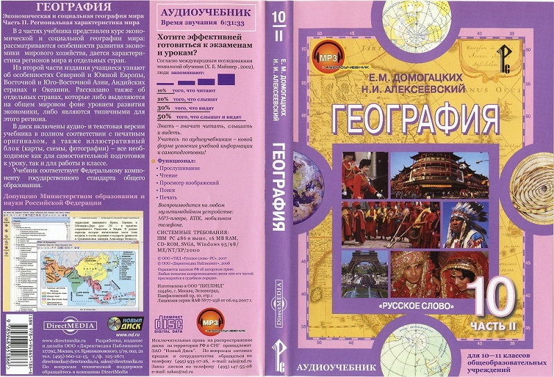 Гдз География 10 Класс Онлайн Учебник