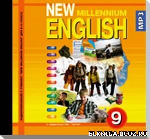 К учебнику new millennium english 9 класс