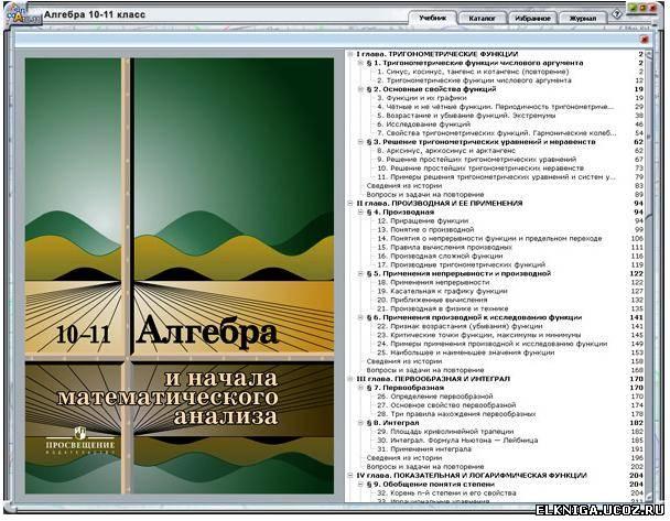 Сборник задач алгебра 10 класс
