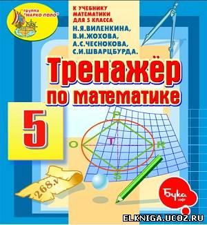 Учебник по математике 5 класс виленкин