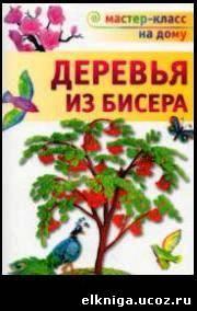 Электронная книга плетения деревьев из бисера