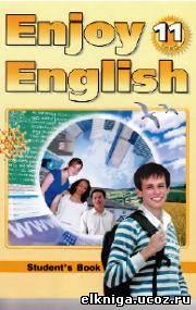 Учебник онлайн английский 11 класс биболетова.