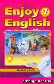 учебник биболетова онлайн 7 класс
