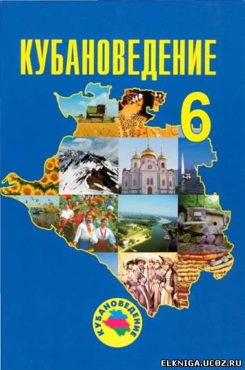 Трехбратов Учебник Кубановедения 5 Класс