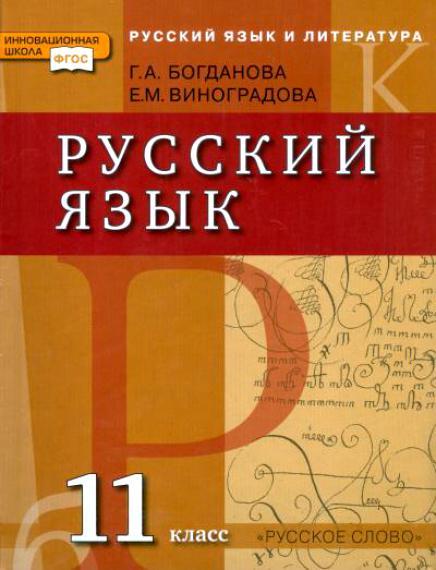 Русский язык 10 класс богданова pdf