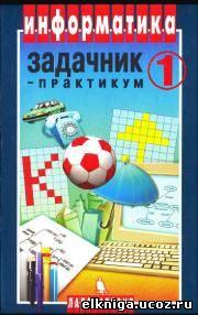 Залогова семакин хеннер: информатика и икт. 8-11 класс.