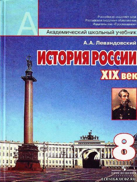 Скачать решебник по истории россии 11 класс левандовский