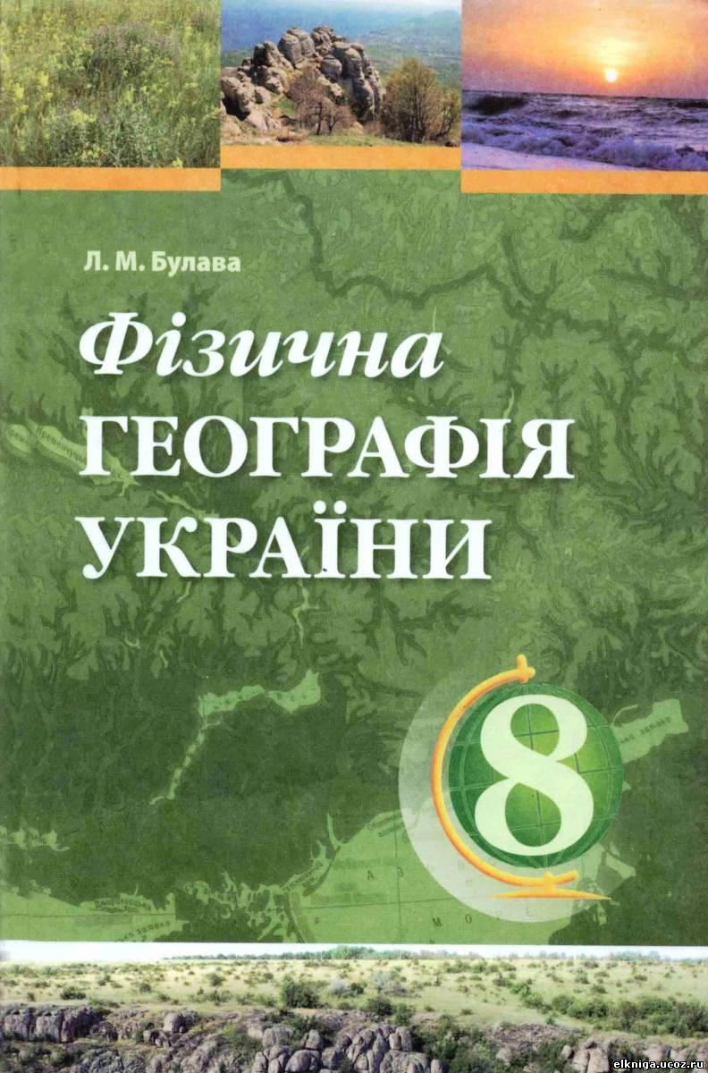 8 решебник физическая класс география украины
