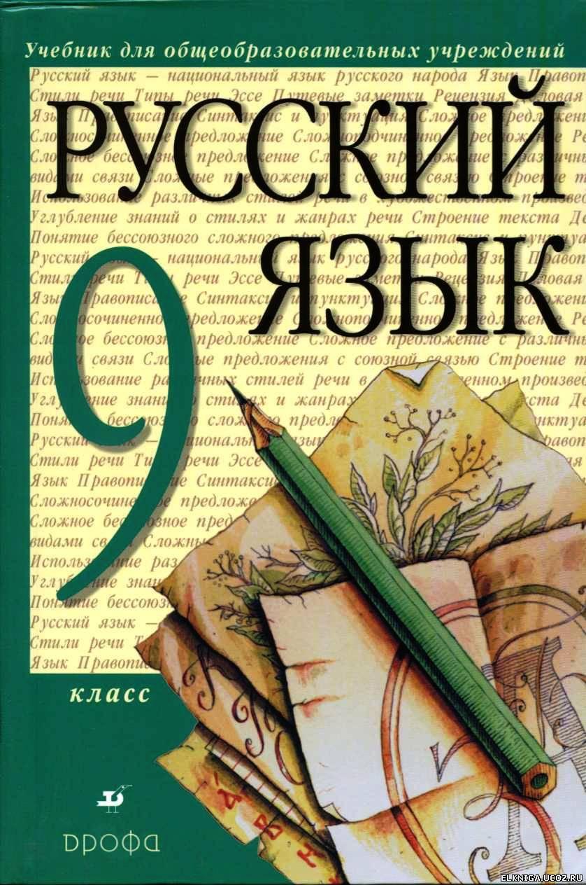 Русский язык. 10-11 классы: учеб. Для общеобразоват. Учреждений.