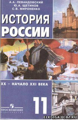 Учебник По Истории России 11 Класс Левандовский Онлайн