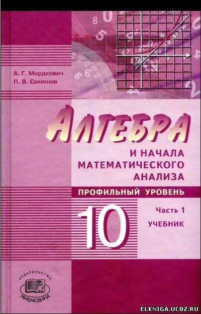 Учебник И Задачник По Алгебре 10 Класс