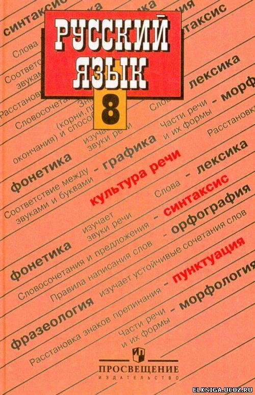 Учебник Русский язык. 8 класс.