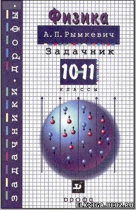 Сборник Задачник по Физике 10 Класс