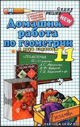 -ГДЗ по геометрии за