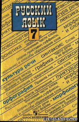 Книга по русскому языку 7 класс скачать