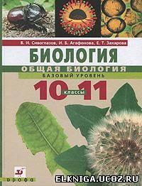 Учебник «биология. Общая биология. 10-11 классы. Базовый уровень.