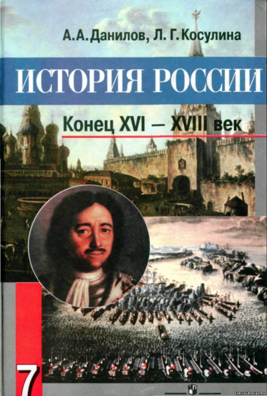 Читать история россии 7 класс