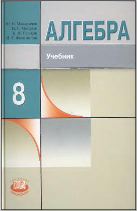 Учебник 8 класс по математике макарычев