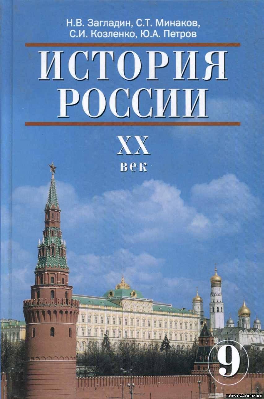Гдз по история россии и мира 11 класс загладин prakard.
