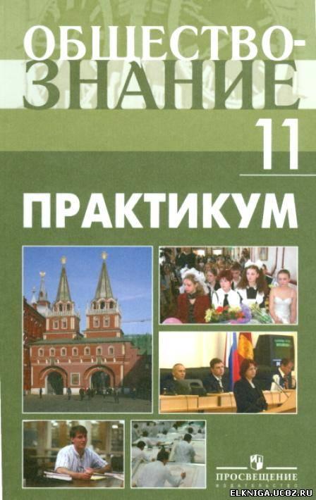 Учебники по обществознанию 10 класс