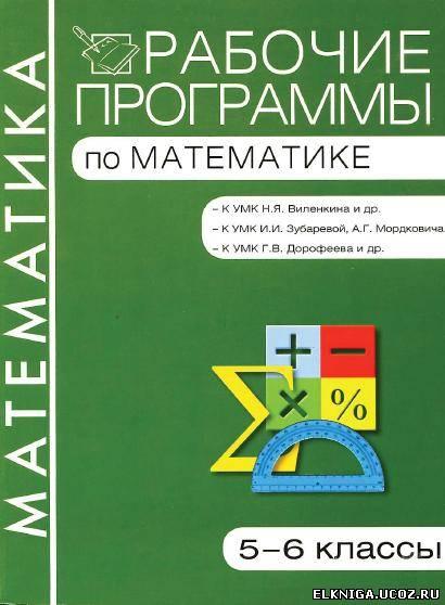 гдз по алгебре 7 класс мордкович николаев часть 2 задачник 2013 года