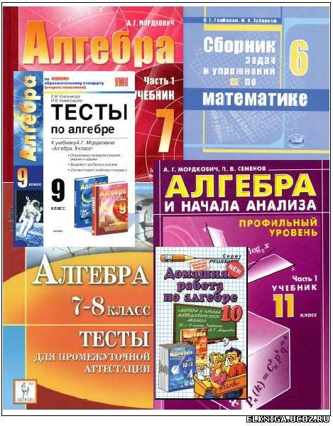 Решебник по Математике 6 Класс Русский язык Львова