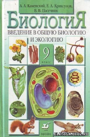 Биология 5 Класс Учебник Пасечник Скачать Бесплатно