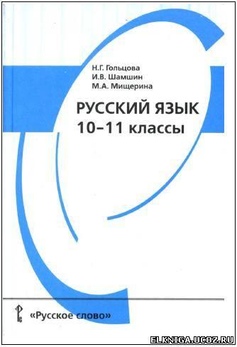 Автор: Гольцова Н. Г., Шамшин