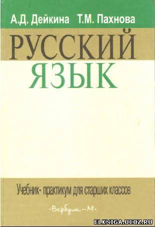 Название: Учебник.Русский