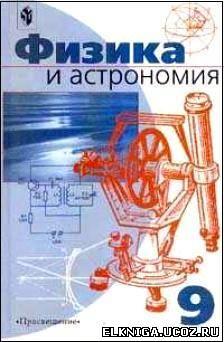 Физика 9 Гдз Пинский I