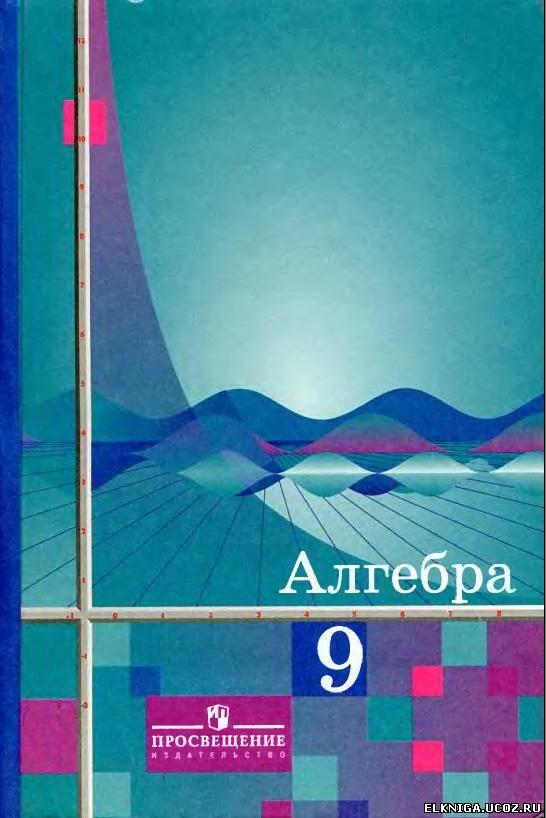 Учебник по алгебре для 9 класса