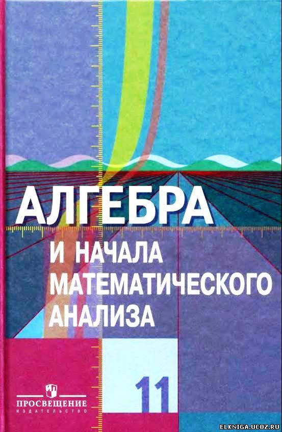 Учебник алгебра 11 класс скачать
