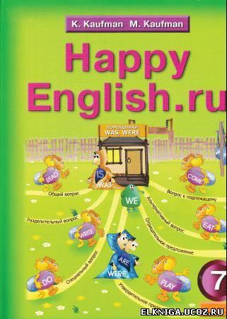 Кауфман английский язык 7 класс учебник.