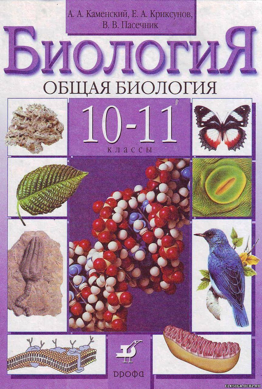 скачать биология 6 класс пономарева формат: pdf