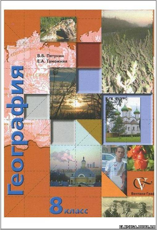 География 8 класс учебник читать онлайн николина.