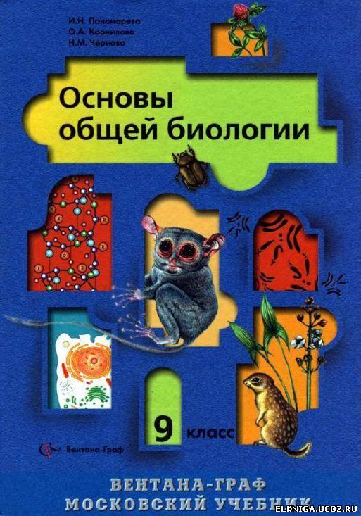 читать онлайн учебник биологии 9 класс пономарёва