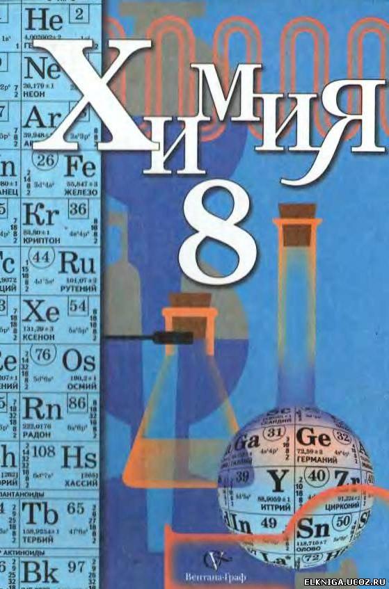 Учебник по химии 8 класс онлайн кузнецова