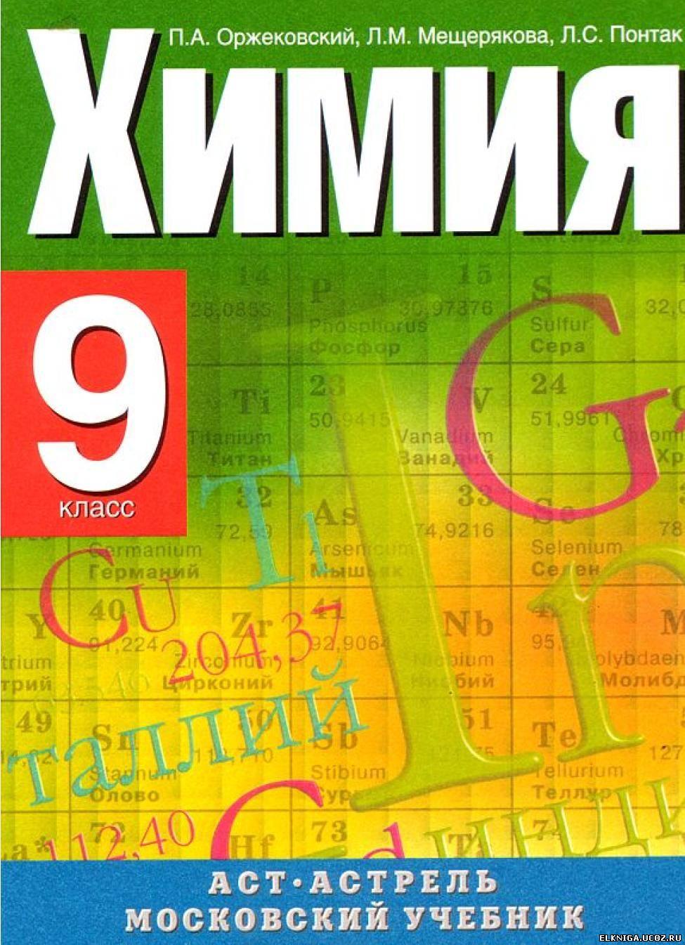 Скачать учебник 9 класс кауфман бесплатно