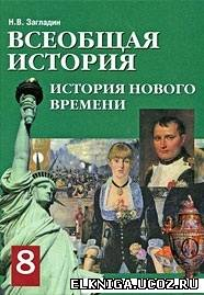 Автор: Загладин Н.В.и др.