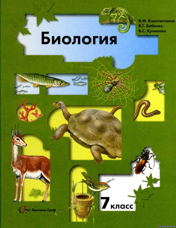 Учебники по биологии за 7 класс