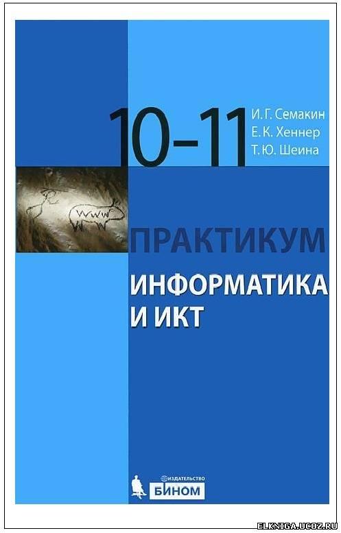 Название: Информатика. 11