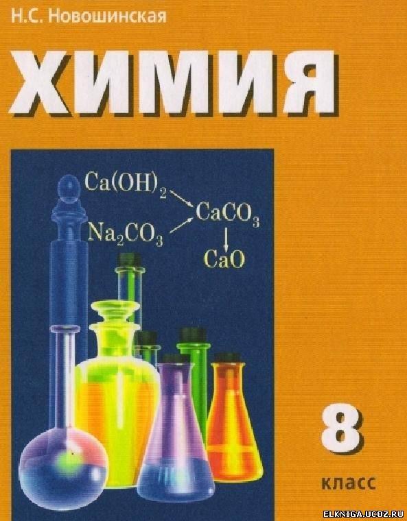 Учебник по химии 8 класс новошинский скачать