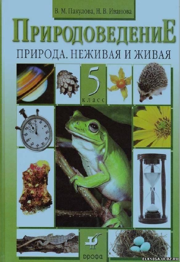 Скачать бесплатно учебник природоведение 5 класс автор пакулова
