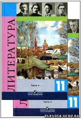 Учебник по литературе 11 класс журавлёва