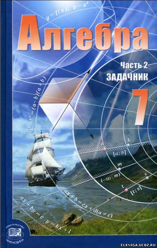 Учебник Алгебры 7 Класс Мордкович