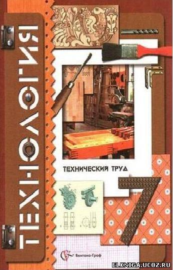Издательство: Вентана-Граф