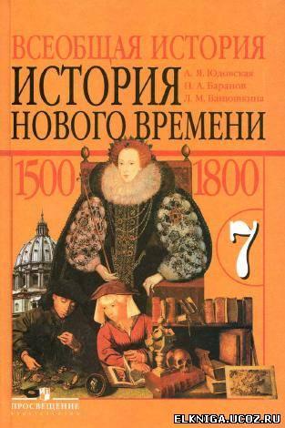 Автор: Юдовская А.Я.