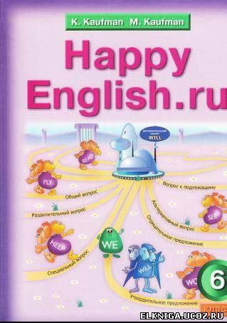английский язык 6 класс учебник михеева