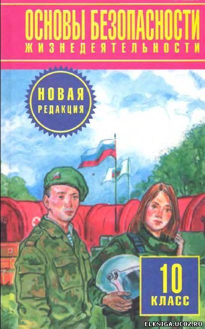 Учебник Обж 8 Класс Онлайн